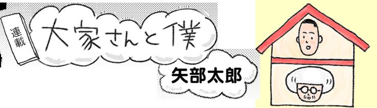 矢部太郎の画像 p1_4