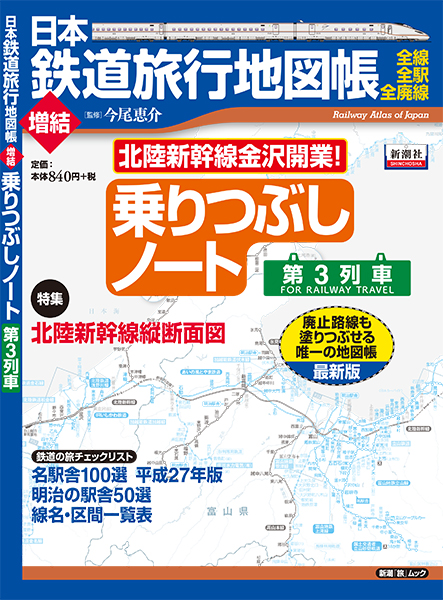 http://www.shinchosha.co.jp/railmap/blog/sden/20150216_01.jpg