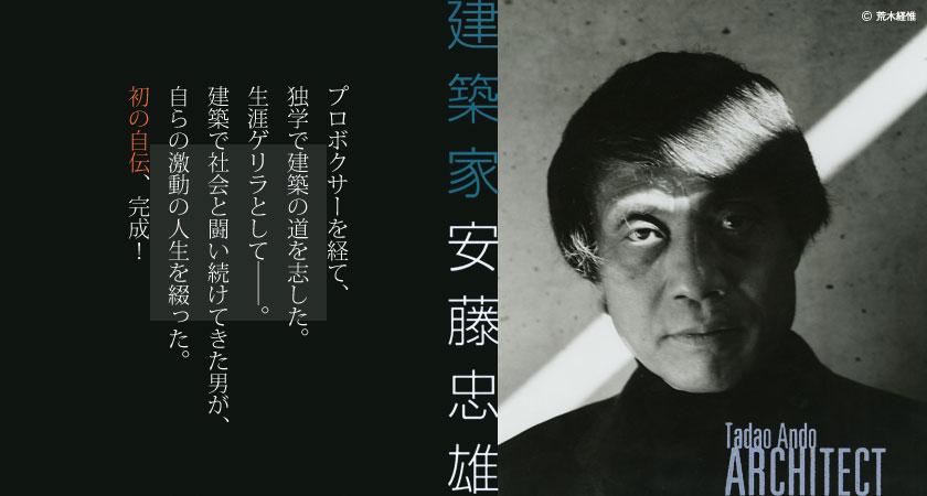 「安藤忠雄」の画像検索結果